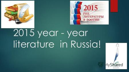 2015 year - year literature in Russia!. In honor of this event, we have prepared a short presentation. prepared: Mardanova A. Abdrahmanova R. SD-104-14.
