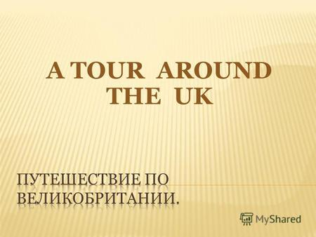 A TOUR AROUND THE UK. WORKLD IS A BOOK AND THOSE WHO DONT TRAVEL, READ ONLY ONE PAGE ST. AUGUSTINE МИР ЭТО КНИГА, И ТЕ, КТО НЕ ПУТЕШЕСТВУЮТ, ЧИТАЮТ ТОЛЬКО.