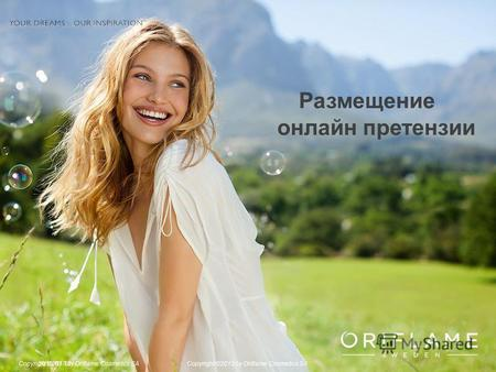 2015-03-12Copyright ©2013 by Oriflame Cosmetics SA Размещение онлайн претензии Copyright ©2013 by Oriflame Cosmetics SA.