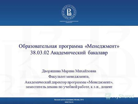 Менеджмент и основы маркетинга | Башкирский