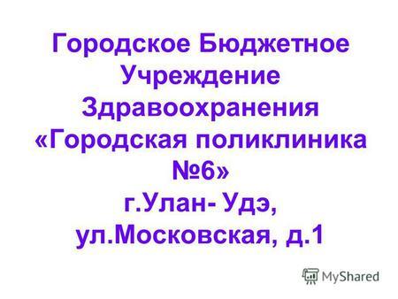 Алтайский центр медицинской профилактики