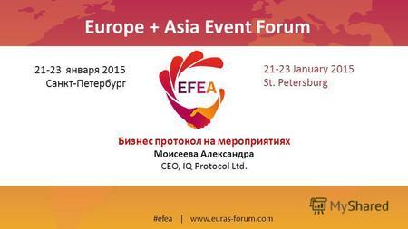 21-23 January 2015 St. Petersburg #efea | www.euras-forum.com 21-23 января 2015 Санкт-Петербург Europe + Asia Event Forum Бизнес протокол на мероприятиях.
