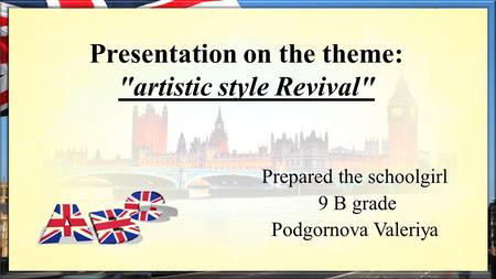Presentation on the theme: artistic style Revival Prepared the schoolgirl 9 B grade Podgornova Valeriya.