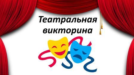 """Презентация на тему: """"Театральная викторина. Для детей ..."""