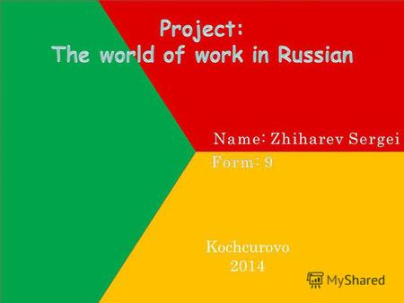 Project:The world of work in Russian .Презентация по английскому языку