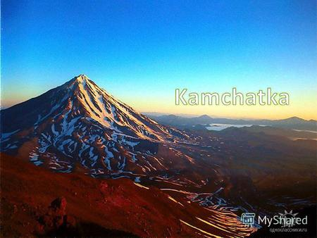 Volcanoes of Kamchatka are one of the wonders of the world and one of the main attractions of our country. Kamchatka is the regions where nature is preserved.