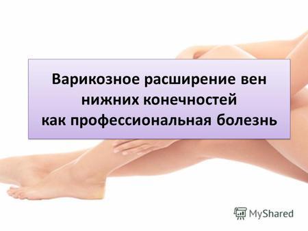 Вылазят вены на ногах что делать