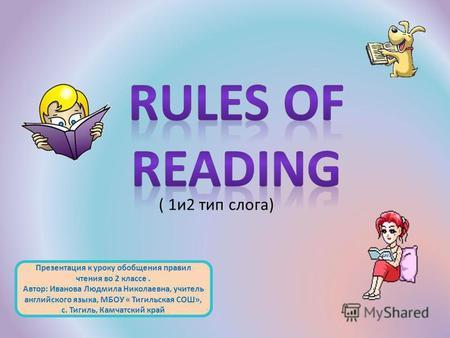 Скачать презентация на тему буквы 2 класс английский язык