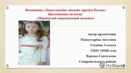 Скачать презентацию по теме русский национальный костюм
