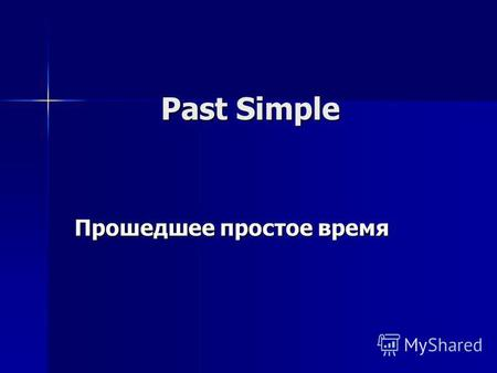 Past Simple Прошедшее простое время. Слова - индикаторы Yesterday Yesterday Last week (year, month, century) Last week (year, month, century) 30 years.
