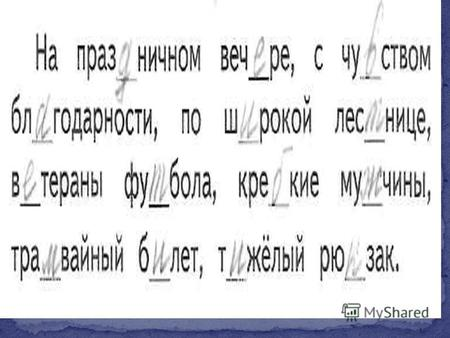 prezentatsiya-orfogrammi-soglasnih-zvukov-v-korne-slova-sentyabr