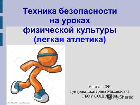 инструкция по технике безопасности на занятиях по офп - фото 4