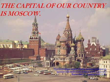 Презентацию на тему достопримечательности москвы на британском