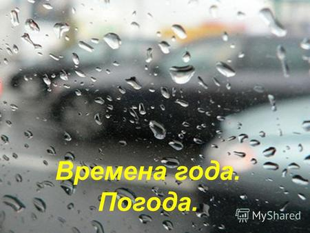 Времена года. Погода. Season Время года Seasons: Winter Spring Summer Autumn.