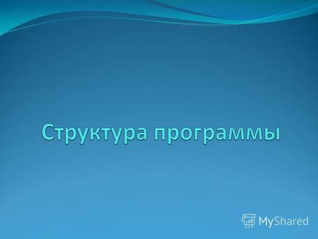 Структура программы ; Program ; Label ; Const ; Type ; Var ; Procedure (Function)Begin ; End.