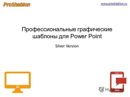 Www.proshablon.ru Профессиональные графические шаблоны для Power Point Silver Version.