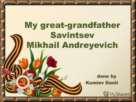 My great-grandfather Savintsev Mikhail Andreyevich done by Komlev Danil.