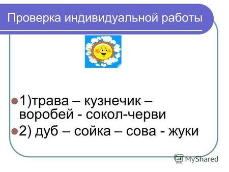 """Презентация на тему: """"Книжка-раскраска ЖУЧКИ И БУКАШКИ ..."""
