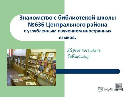 знакомство с библиотекой юных читателей
