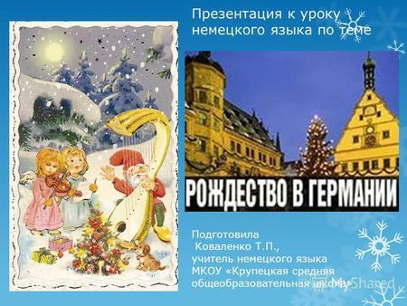 Презентацию на тему рождество в германии на германском