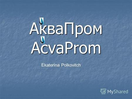 Ekaterina Polkovitch АкваПром AcvaProm. Detergent using in Domestic needs Transport industry Food industry Daily needs Machine- tool industry Machine-