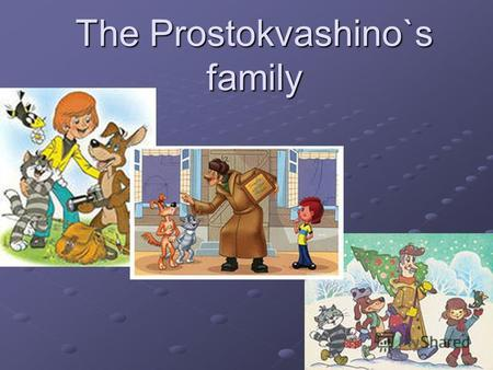 The Prostokvashino`s family. Matroskin Matroskin is cat of family. He is very cleve and economic. He can play guitar He can play guitar.