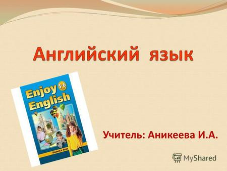 Учитель: Аникеева И.А.. My family F - father A - and M –mother I - I L - love Y - you.