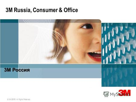 3M Russia, Consumer & Office © 3M 2010 All Rights Reserved. 3 М Россия.