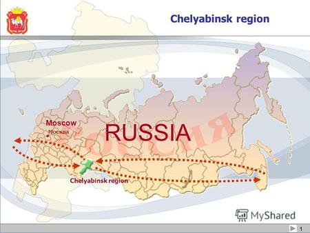 Chelyabinsk region 1 Moscow RUSSIA. 2 Chelyabinsk region Area: 87,9 thousand km2, Population: 3550,4 thousand people Biggest cities: Chelyabinsk – 1095,1.