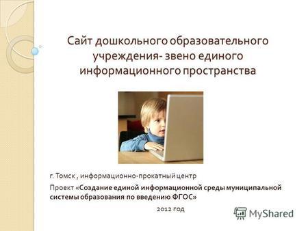 Создать сайт педагога бесплатно для аттестации для
