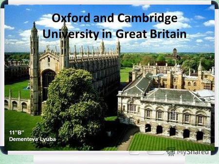Oxford and Cambridge University in Great Britain 11B Dementeva Lyuba.