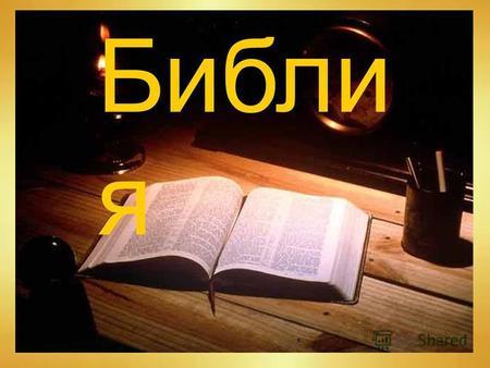 Презентация на тему От мудрости Востока к европейской  βιβλία мн ч от βιβλίον книга