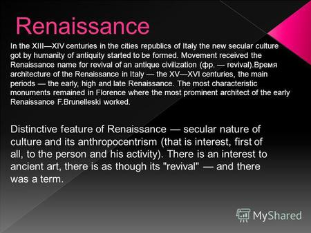 Renaissance Distinctive feature of Renaissance secular nature of culture and its anthropocentrism (that is interest, first of all, to the person and his.