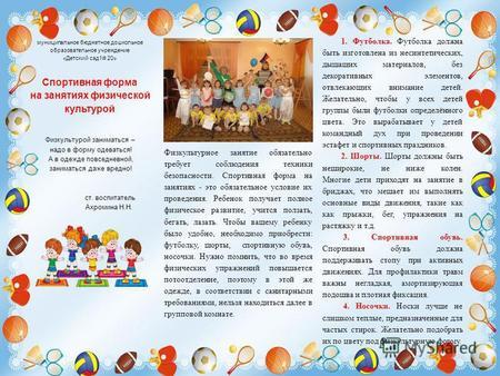 картинки по физо для детского сада