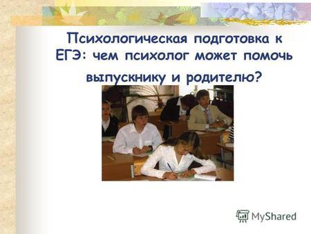 Психология лекции по подготовке выпускников к егэ