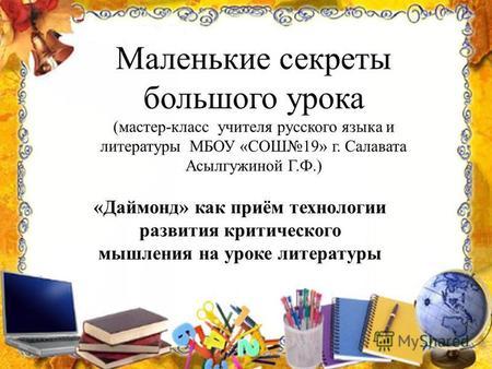 Литература мастер класс