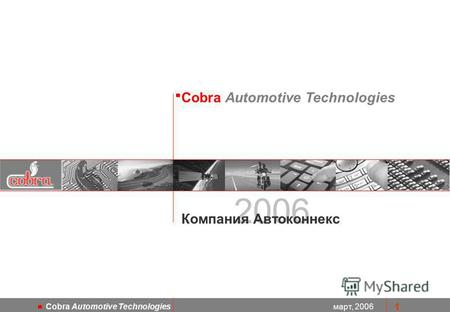 Март, 2006 Cobra Automotive Technologies 1 2006 Компания Автоконнекс Cobra Automotive Technologies.
