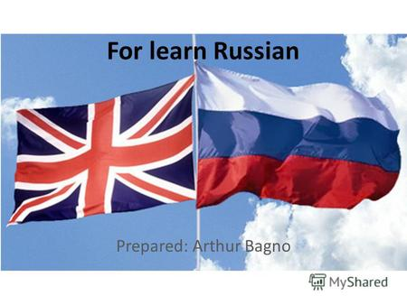 For learn Russian Prepared: Arthur Bagno. For a start In order to study Russian, do not know a lot of words and understanding of what design sentences.