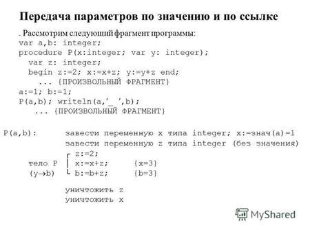 Передача параметров по значению паскаль