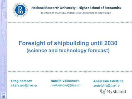 Foresight of shipbuilding until 2030 (science and technology forecast) National Research University – Higher School of Economics Institute of Statistical.