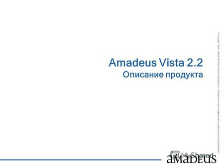 © copyright 2004 - AMADEUS Global Travel Distribution S.A. / all rights reserved / unauthorized use and disclosure strictly forbidden Amadeus Vista 2.2.