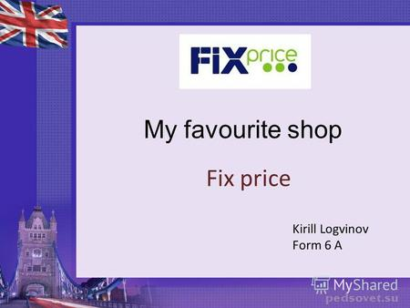 My favourite shop Fix price Kirill Logvinov Form 6 A.
