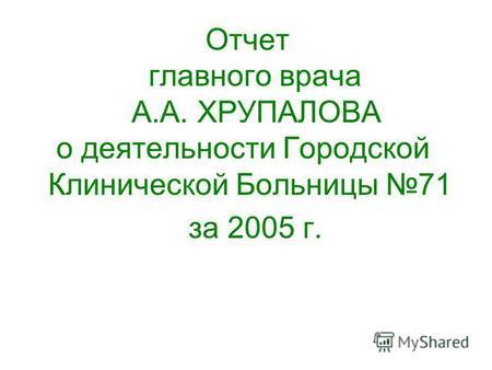 Как онлайн прикрепиться к поликлинике в москве
