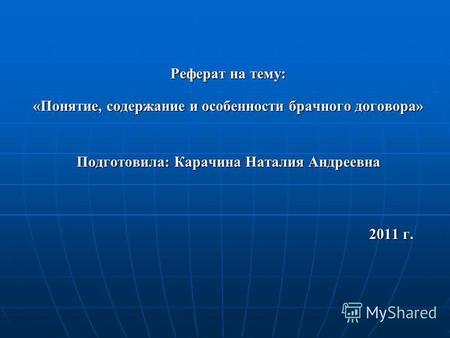 Презентация на тему Тема Гражданско правовой договор  Реферат на тему Понятие содержание и особенности брачного договора Подготовила Карачина