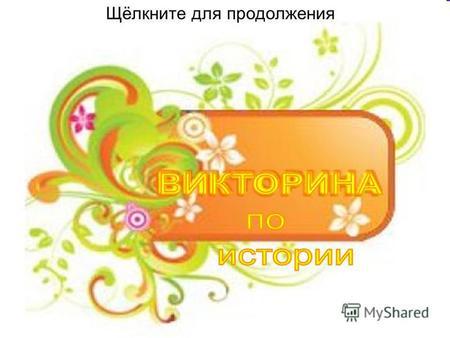 Поздравление учителей с 1 сентября 2018 года
