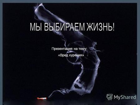 Вред курения, страшный вред от курения, о вреде