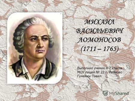 Реферат работы ломоносов михаил васильевич