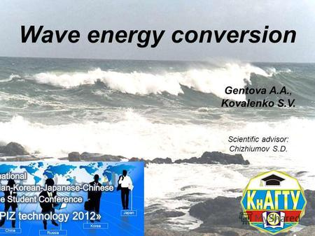Wave energy conversion Gentova А.А., Kovalenko S.V. Scientific advisor: Chizhiumov S.D.
