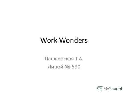 Work Wonders Пашковская Т.А. Лицей 590. 1 I spend about half of my time in my office, and the other half in court. I don`t have customers. I have clients.