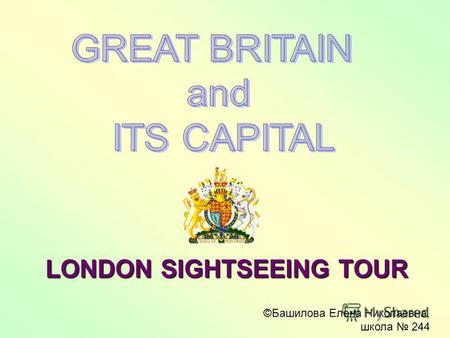 LONDON SIGHTSEEING TOUR ©Башилова Елена Николаевна, школа 244.